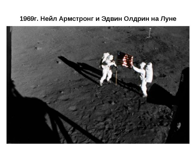 1969г. Нейл Армстронг и Эдвин Олдрин на Луне