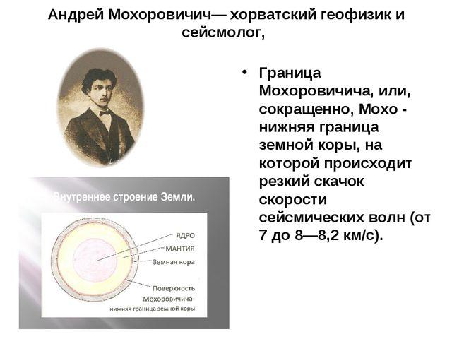 Андрей Мохоровичич— хорватский геофизик и сейсмолог, Граница Мохоровичича, ил...