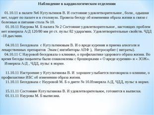 Наблюдение в кардиологическом отделении 01.10.11 в палате №6 Кугультинов В. И