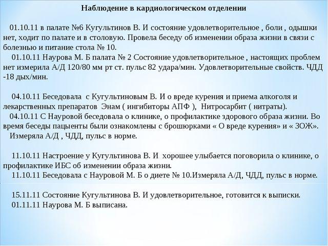 Наблюдение в кардиологическом отделении 01.10.11 в палате №6 Кугультинов В. И...