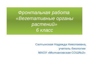 Салтынская Надежда Николаевна, учитель биологии МАОУ «Молчановская СОШ№2» Фро