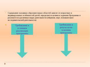 Содержание указанных образовательных областей зависит от возрастных и индивид
