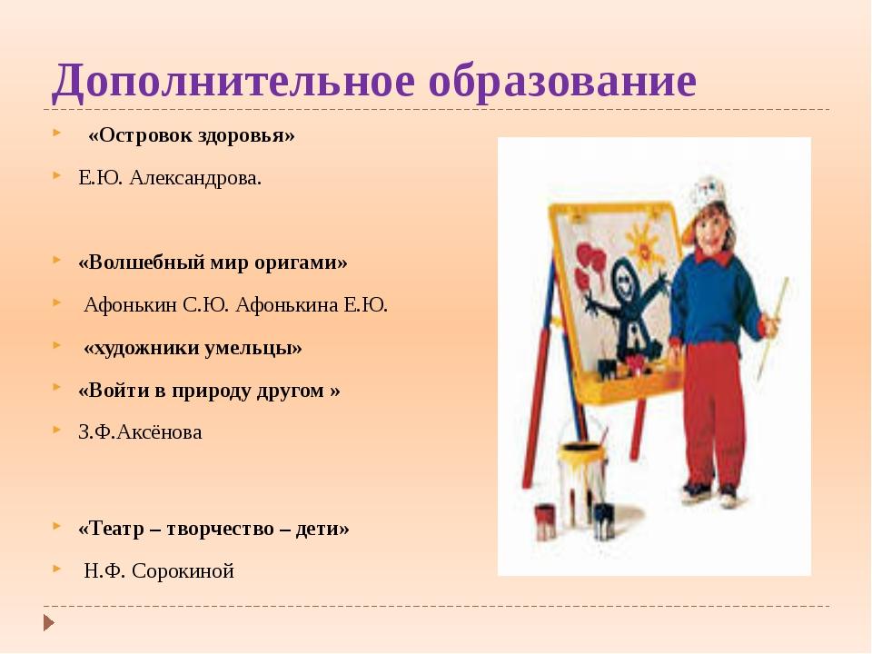 Дополнительное образование   «Островок здоровья»  Е.Ю. Александрова.    «В...