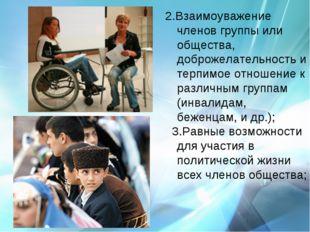 2.Взаимоуважение членов группы или общества, доброжелательность и терпимое от