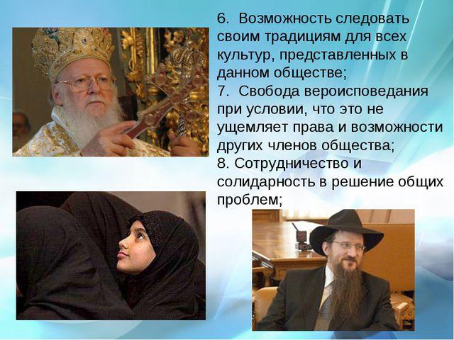 6. Возможность следовать своим традициям для всех культур, представленных в...