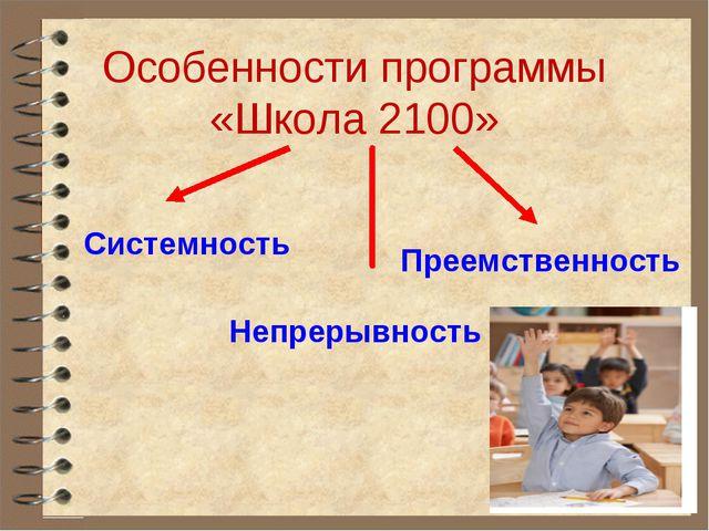 Особенности программы «Школа 2100» Системность Непрерывность Преемственность