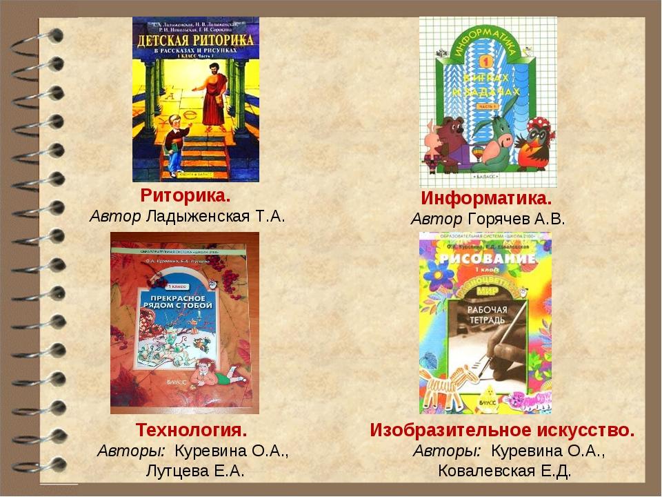 Риторика. Автор Ладыженская Т.А. Информатика. Автор Горячев А.В. Технология....