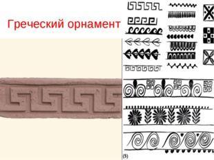 Греческий орнамент