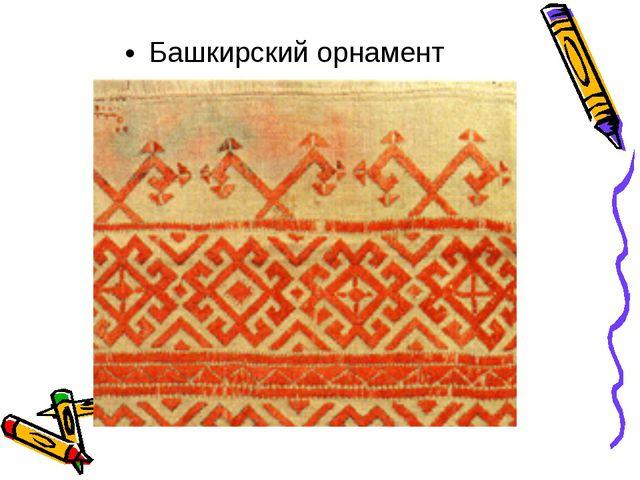 Башкирский орнамент