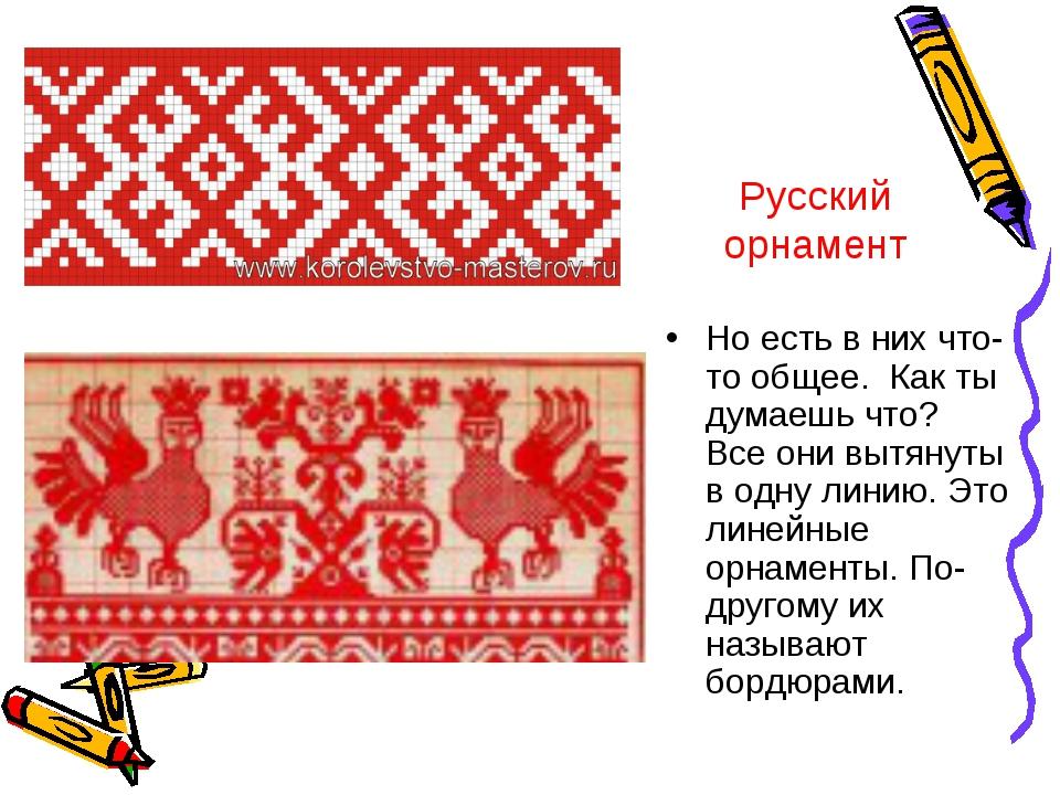 Русский орнамент Но есть в них что-то общее. Как ты думаешь что? Все они вытя...