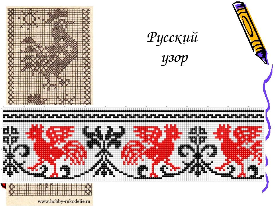 Русский узор