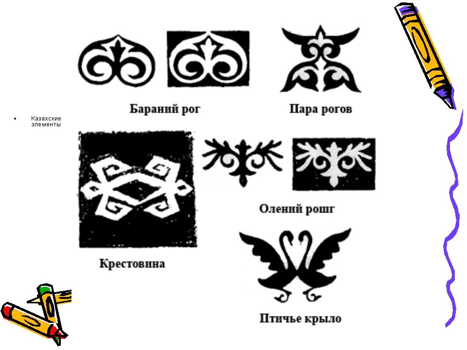 Казахские элементы
