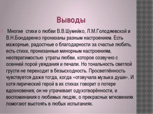 Выводы Многие стихи о любви В.В.Шумейко, Л.М.Голодяевской и В.Н.Бондаренко пр