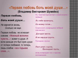 «Первая любовь боль моей души…» (Владимир Викторович Шумейко) Первая любовь,