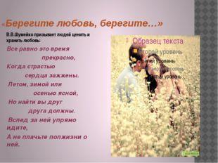 «Берегите любовь, берегите…» В.В.Шумейко призывает людей ценить и хранить люб