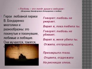« Любовь – это полёт души к звёздам» (Владимир Никифорович Бондаренко о любв