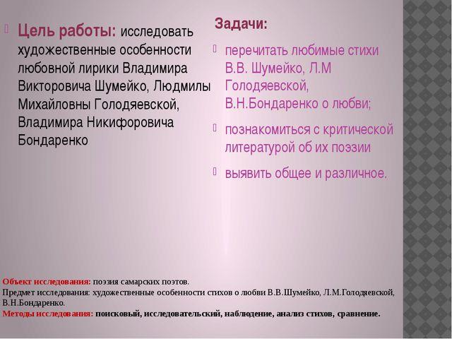 Объект исследования: поэзия самарских поэтов. Предмет исследования: художест...