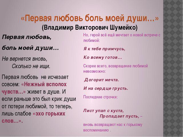 «Первая любовь боль моей души…» (Владимир Викторович Шумейко) Первая любовь,...