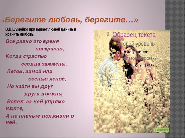 «Берегите любовь, берегите…» В.В.Шумейко призывает людей ценить и хранить люб...