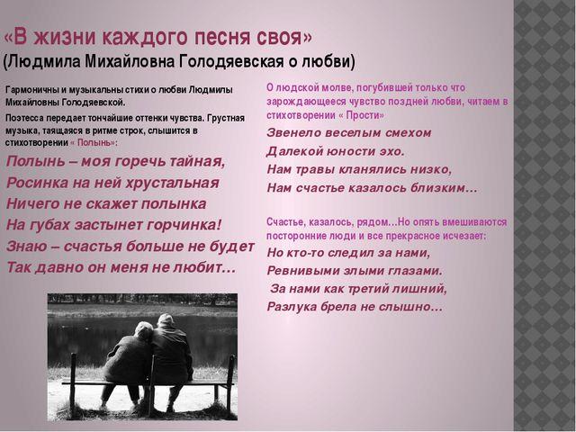 «В жизни каждого песня своя» (Людмила Михайловна Голодяевская о любви) Гармон...