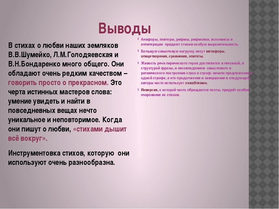 Выводы В стихах о любви наших земляков В.В.Шумейко, Л.М.Голодяевская и В.Н.Бо...