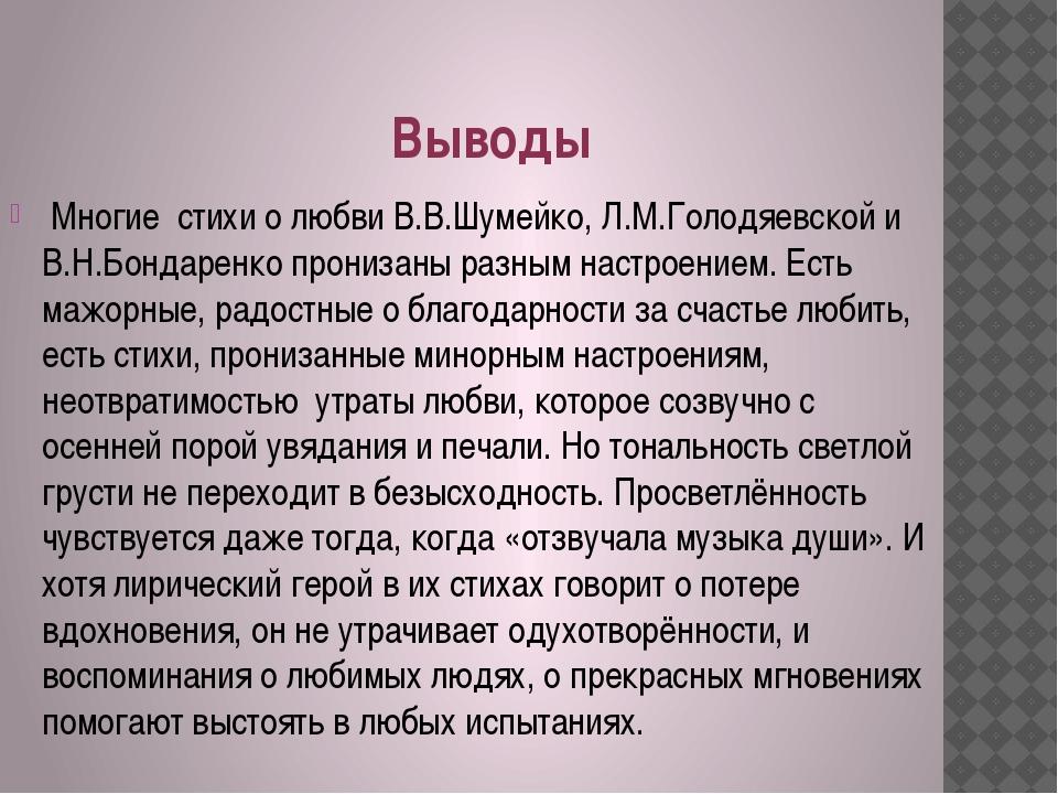 Выводы Многие стихи о любви В.В.Шумейко, Л.М.Голодяевской и В.Н.Бондаренко пр...