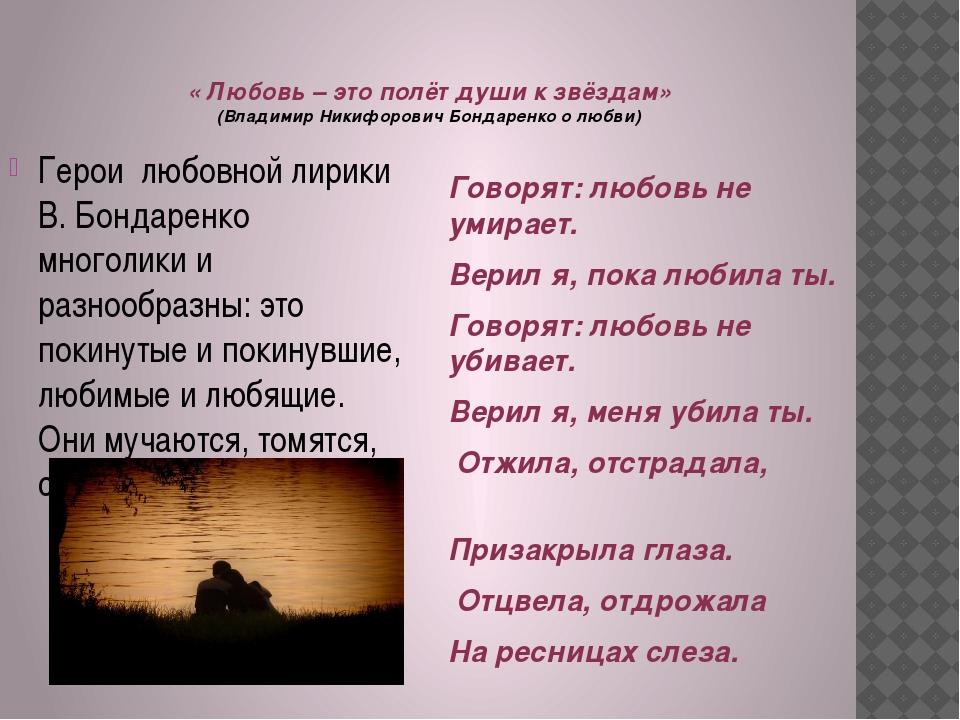« Любовь – это полёт души к звёздам» (Владимир Никифорович Бондаренко о любв...
