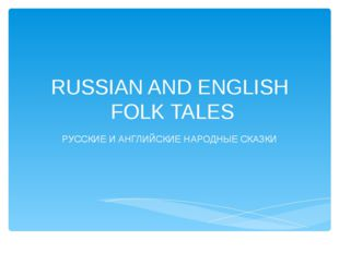 RUSSIAN AND ENGLISH FOLK TALES РУССКИЕ И АНГЛИЙСКИЕ НАРОДНЫЕ СКАЗКИ