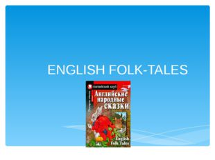 ENGLISH FOLK-TALES СКАЗКИ