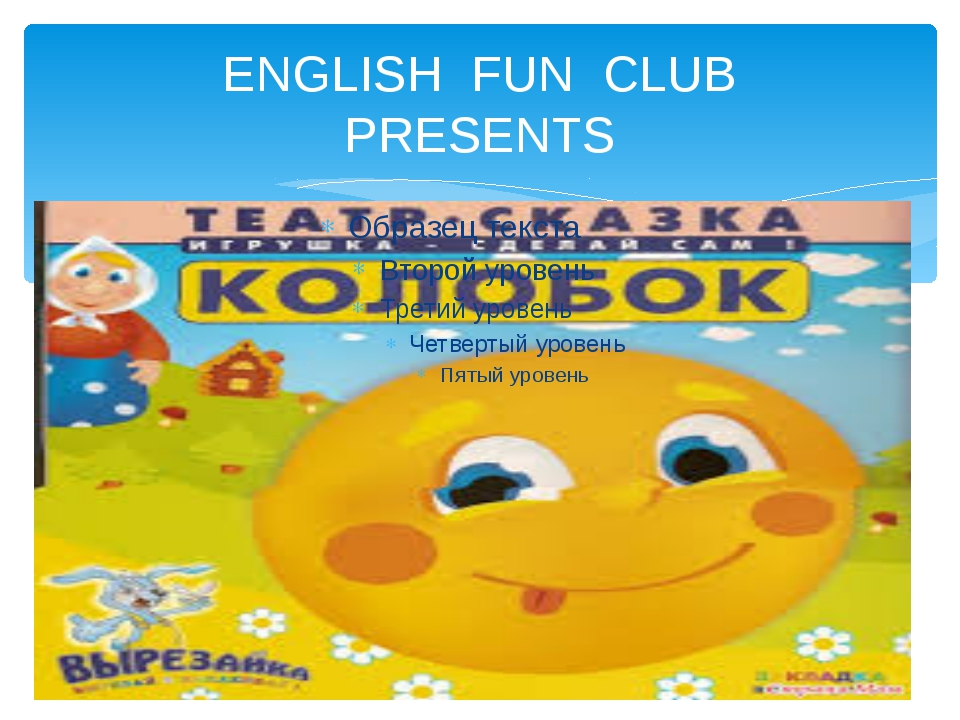 ENGLISH FUN CLUB PRESENTS