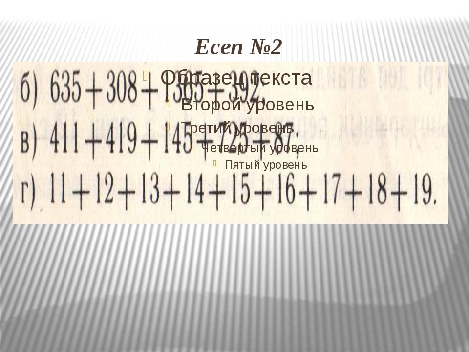Есеп №2