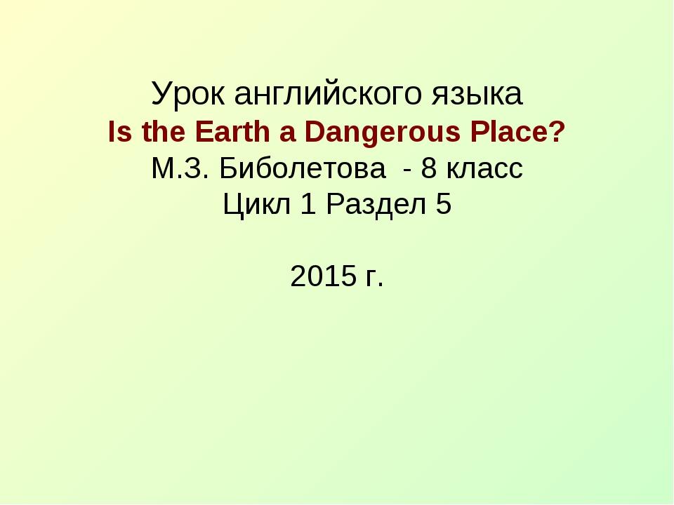 Урок английского языка Is the Earth a Dangerous Place? М.З. Биболетова - 8 к...