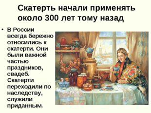 Скатерть начали применять около 300 лет тому назад В России всегда бережно от