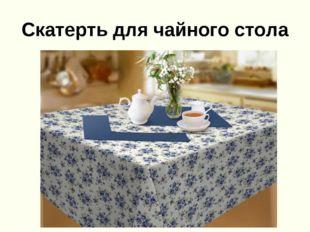 Скатерть для чайного стола