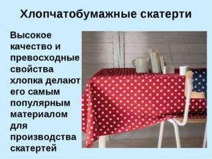 Хлопчатобумажные скатерти Высокое качество и превосходные свойства хлопка дел