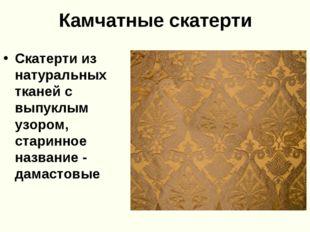 Камчатные скатерти Скатерти из натуральных тканей с выпуклым узором, старинно