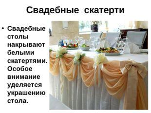 Свадебные скатерти Свадебные столы накрывают белыми скатертями.Особое внимани