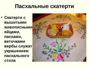 Пасхальные скатерти Скатерти с вышитыми живописными яйцами, пасхами, веточкам