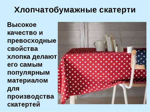 Хлопчатобумажные скатерти Высокое качество и превосходные свойства хлопка дел...