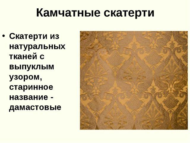 Камчатные скатерти Скатерти из натуральных тканей с выпуклым узором, старинно...