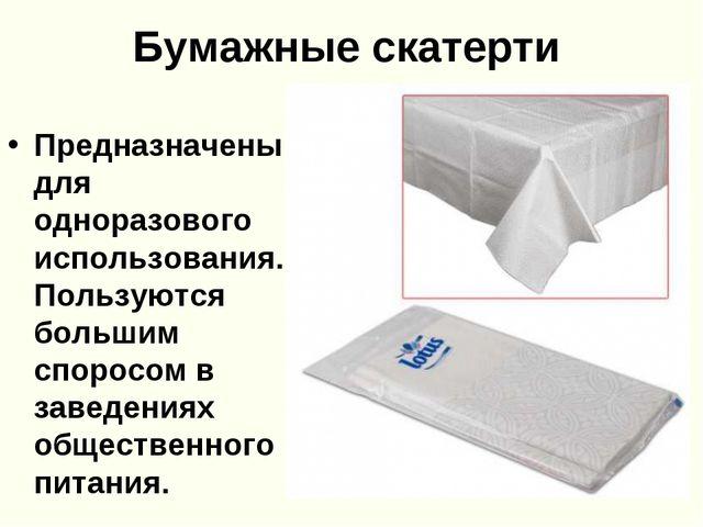 Бумажные скатерти Предназначены для одноразового использования. Пользуются бо...