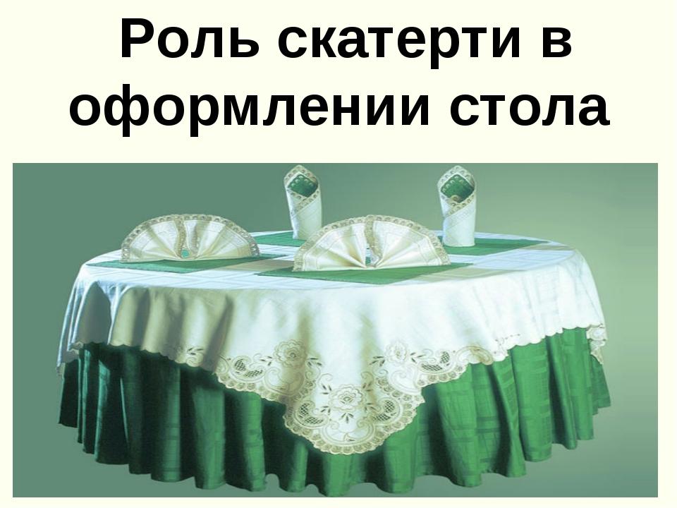 Роль скатерти в оформлении стола