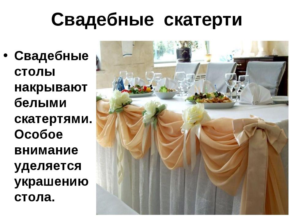 Свадебные скатерти Свадебные столы накрывают белыми скатертями.Особое внимани...