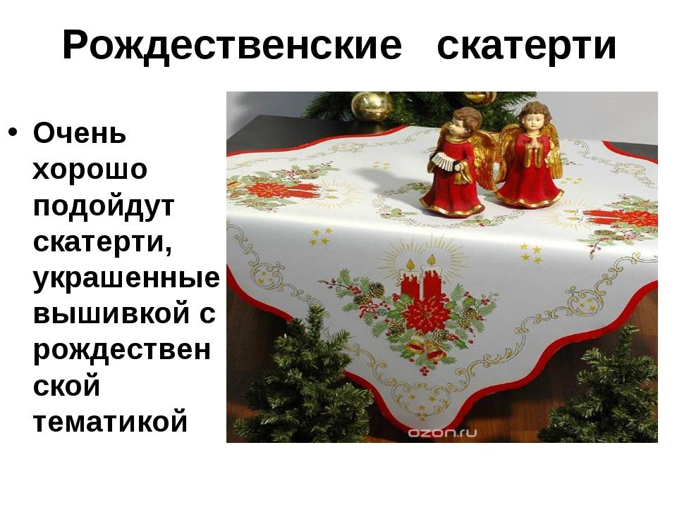 Рождественские скатерти Очень хорошо подойдут скатерти, украшенные вышивкой с...