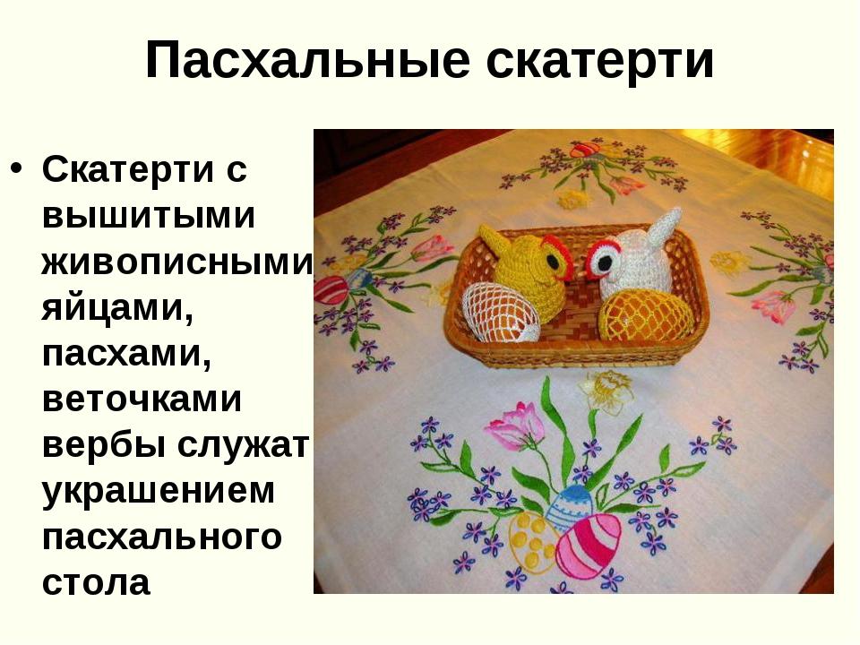 Пасхальные скатерти Скатерти с вышитыми живописными яйцами, пасхами, веточкам...