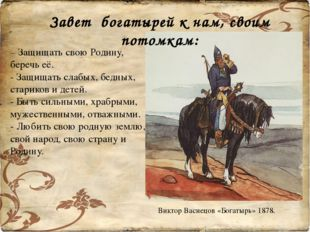 Виктор Васнецов «Богатырь» 1878. – Защищать свою Родину, беречь её. - Защищат