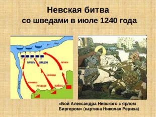 Невская битва со шведами в июле 1240 года «Бой Александра Невского с ярлом Би