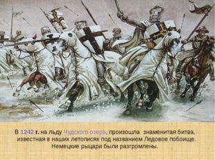 В 1242 г. на льду Чудского озера, произошла знаменитая битва, известная в наш