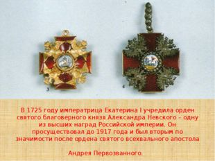 В 1725 году императрица Екатерина I учредила орден святого благоверного князя