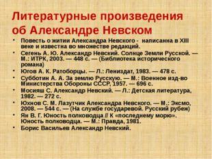 Повесть о житии Александра Невского - написанна в XIII веке и известна во мно
